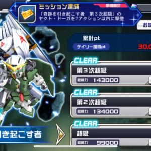 【スパロボDD】奇跡を引き起こす者第3次超級クリアスーパーロボット大戦DD無課金攻略