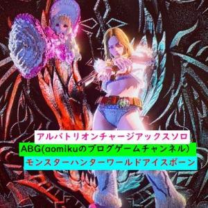 【MHWIB】アルバトリオンチャージアックスソロ宵闇の煌黒星モンスターハンターワールドアイスボーン