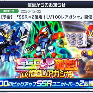 【スパロボDD】SSRX2確定LV100レアガシャがピックアップがハズレばかりでしかも多すぎですスーパーロボット大戦DD無課金攻略