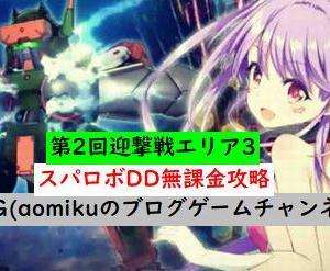 【スパロボDD】第2回迎撃戦エリア3スーパーロボット大戦DD無課金攻略