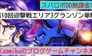 スパロボDD第10回迎撃戦エリア3グランゾン単騎スーパーロボット大戦DD無課金攻略