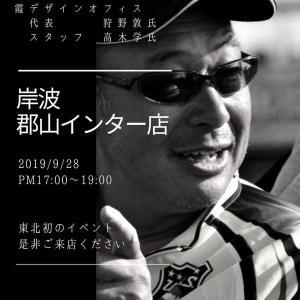 土日は福島でイベント目白押し!