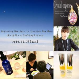 10月27日〜本能を揺さぶる香りの教室