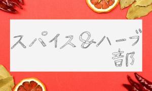 Anfuおとなの部活【spice&herb部】