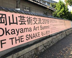 岡山国際芸術交流2019