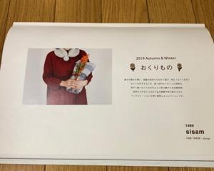秋冬物カタログ