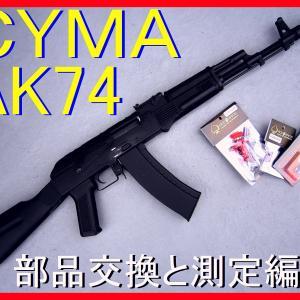 CYMA・AK74(cm031)メタルチャンバー・ロングノズル・90スプリング交換&測定編