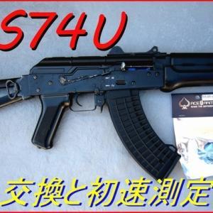 AKS74Uベアリングスプリングガイド交換後の初速測定の巻