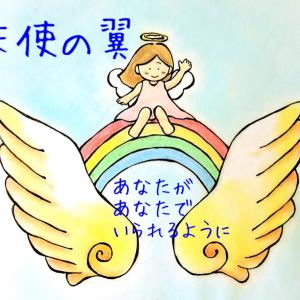 """""""天使の輪コンサルで「遠隔イベント天使の卵まつり2」をします"""""""