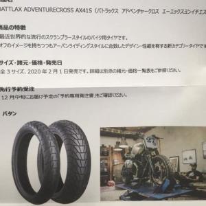 【速報】BSさんの新商品・サイズ拡大情報!