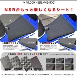 NSR250R<MC21用>スポーツシート新発売!