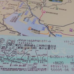 『JR東海&16私鉄乗り鉄☆たびきっぷ』の旅~①