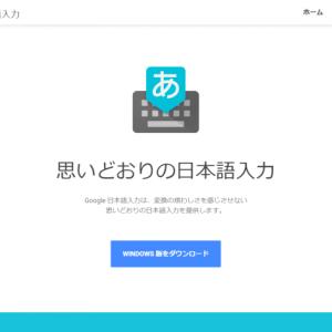 Google日本語入力がWindowsでも使えることを知った