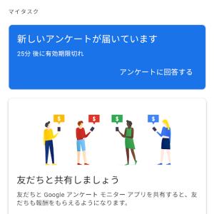 Google Payの貯まったクレジットでGoogle Driveの有料プラン契約