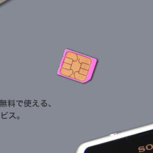 500MBまで無料で使える「0 SIM」が終了へ