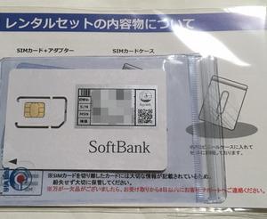 FUJI-WifiのSIMカードが4月1日に届いた