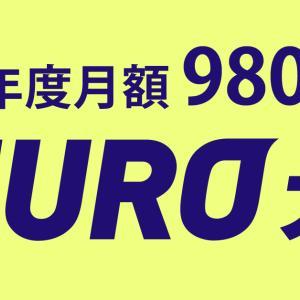 Nuro光の月額料金の支払いを軽減する