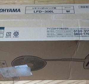 アイリスオーヤマの扇風機「LFD-306L」が届いた