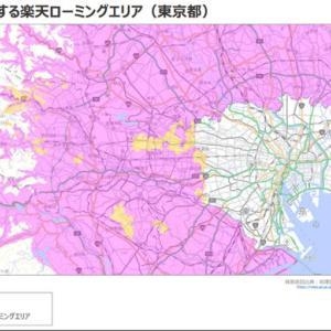 楽天モバイルのローミングサービスが東京・大阪・奈良の大半で終了する