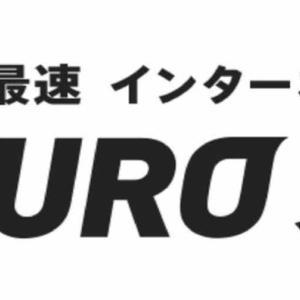 「NURO光」がプランのラインアップを刷新