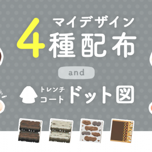 マイデザイン4種、エイブルID発行