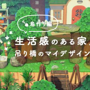 吊り橋(ドット図あり)、動画更新