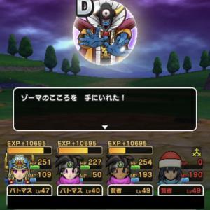 【ドラクエウォーク】上級職レベル50以下でゾーマ撃破