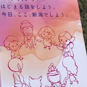 新潟 Temple Festival