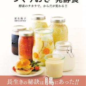 """新刊「腸を元気にする""""つくりおき""""発酵食」出版しました。"""
