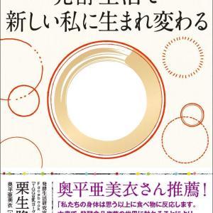 新刊『発酵生活で 新しい私に生まれ変わる』のお知らせ