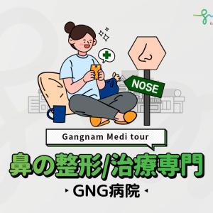 GNG 病院の紹介