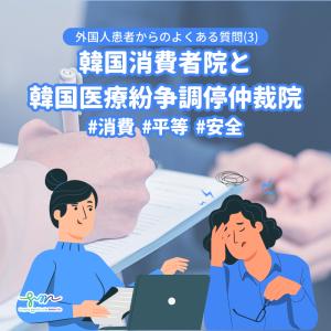 [GMTC]外国人患者からのよくある質問(3)