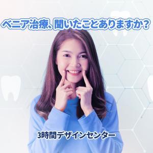 [GMTC]ベニア歯牙デザイン