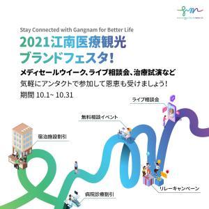 [GMTC] 2021江南医療観光ブランドフェスタ