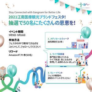 [GMTC] 2021江南医療観光ブランドフェスタ!