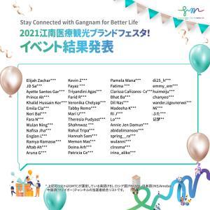 [GMTC] 2021江南医療観光ブランドフェスタ:当選者発表