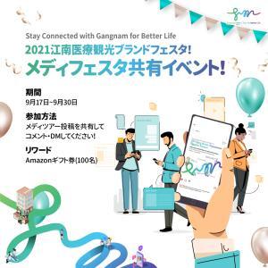 [GMTC] 2021江南医療観光ブランドフェスタ:イベント(2)