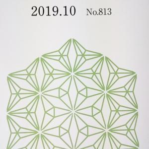 なるけま  ~『未来』2019年10月号掲載