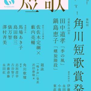 〈総合誌読む141〉『角川短歌』2019年11月号  ●角川短歌賞発表