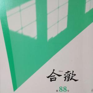[結社誌読む166] 『合歓』88号  ~菜の花に溺るるごとく、ほか