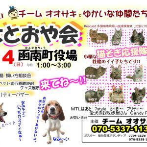 5/14(日) 『犬とネコ さとおや会』 で~す(*^^*)