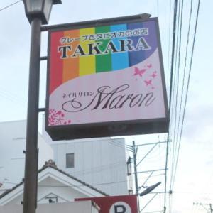 【会津若松おやつ】TAKARA