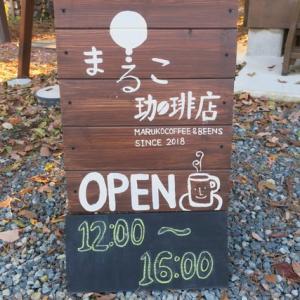 【磐梯町deカフェ】まるこ珈琲店