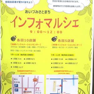 【会津美里町イベント】美里蔵&あやめ苑&伊佐須美神社