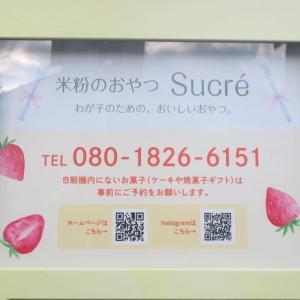 【南会津おやつ】sucre自動販売機