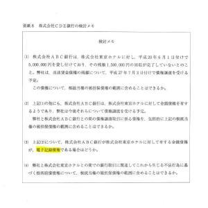 民法(債権関係)の改正に関する登記先例に基づく記述式問題対策(1)