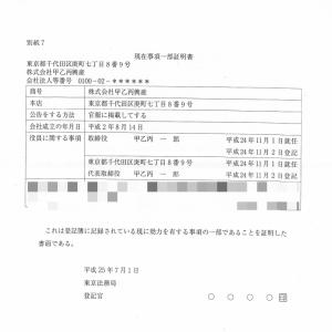 商号区では把握できない名変情報(1)