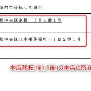 商号区では把握できない名変情報(3)