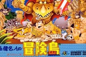 『高橋名人の冒険島』←これ当時本当に面白いと思ってプレイしてた奴居るの?