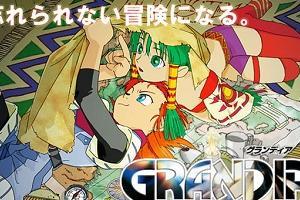 【悲報】セガサターンの名作ゲーム、「グランディア」しかない…